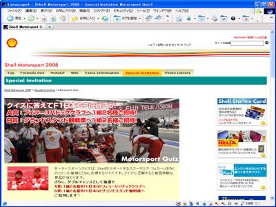 クイズに答えてF1日本GPに行こう!