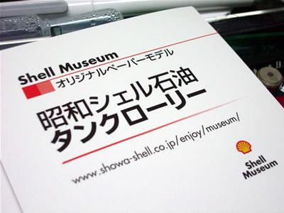 Shell Museum オリジナルペーパーモデル 『昭和シェル石油タンクローリー』でございます。