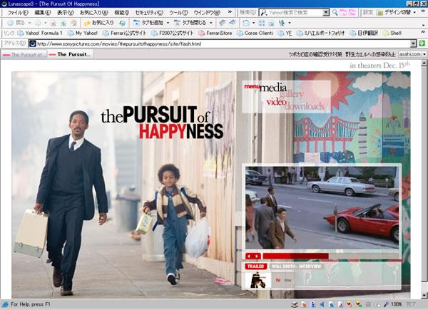 『幸せのちから(原題:the pursuit of happyness)』にフェラーリが登場