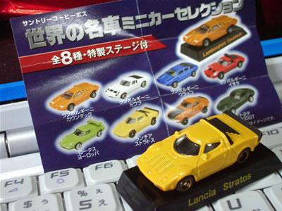 「世界の名車ミニカーセレクション」キャンペーンのミニカーで自動販売機限定だったらしいですね。