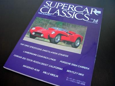 カーマガジン 1992年8月号別冊「スーパーカー・クラシックス」です。