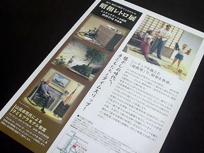 昭和レトロ展 ミニチュアアートの巨匠 山田卓司作品展 精巧・緻密な模型でよみがえる懐かしの昭和の情景