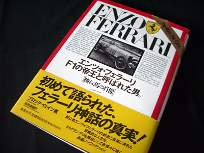 エンツォ・フェラーリ F1の帝王と呼ばれた男。―跳ね馬の肖像