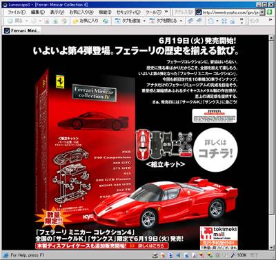 フェラーリコレクション第4弾 フェラーリ ミニカーコレクション 10車種30種類