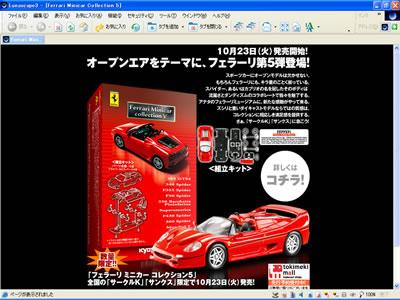 サークルK・サンクス限定京商フェラーリミニカー「オープンエアをテーマに、フェラーリ第5弾登場!」
