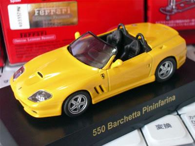 実車は550マラネロベースのオープンモデル。当然ピニンファリーナデザイン。そこでこのネーミングになったのだろう。448台限定モデル。