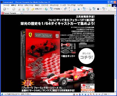 サークルK・サンクス限定京商フェラーリミニカーは久しぶりのF1マシンです。