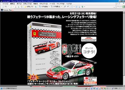 サークルK・サンクス限定フェラーリ 8/21発売! 今度はレーシングマシンだ!