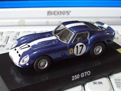 サークルK・サンクス限定京商フェラーリミニカー「フェラーリレーシングミニカーコレクション(1/64)」のフェラーリ250GTO