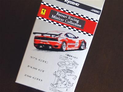 サークルK・サンクス限定フェラーリレーシングミニカーコレクションパッケージ