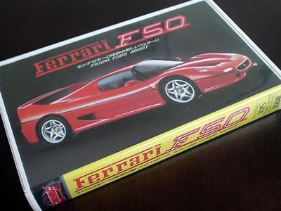 Ferrari F50 ~モンテゼモーロ体制の新しいフェラーリ F512M F355 456GT~