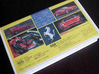 Ferrari F50 ~モンテゼモーロ体制の新しいフェラーリ F512M F355 456GT~ パッケージ裏面
