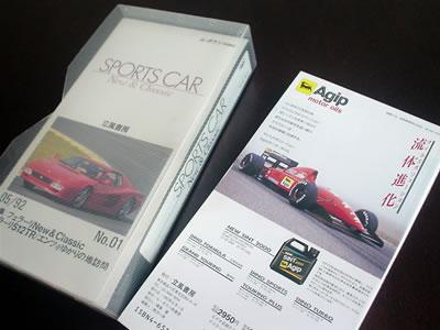 ブックの裏表紙はAgipの広告で92年のフェラーリF1マシン「F92A」。