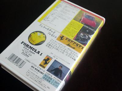 パッケージ裏面で注目すべきはフェラーリクラブジャパン会長の切替徹氏が写っていること!