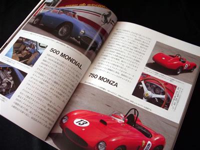 フェラーリ750モンツァ。1990年代の復活したミッレミリアでジャン・アレジがドライブしたのがフェラーリ750モンツァだったはず。
