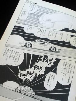 「GTroman」作者:西風(NISHIKAZE)