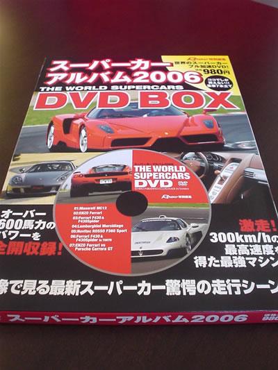 Rosso(ロッソ)スーパーカーアルバム2006 DVDBOX