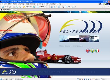フェリペ・マッサ公式WEBサイト 2009年バージョンにリニューアル!