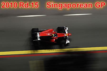 2010年 第15戦シンガポールGP決勝