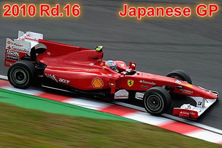 2010年第16戦 日本GP予選