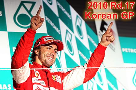 2010年 第17戦韓国GP決勝