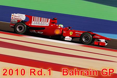 2010年第1戦 バーレーンGP予選