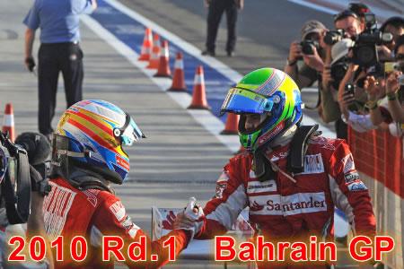 2010年第1戦 バーレーンGP決勝