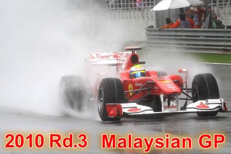 2010年 第3戦 マレーシアGP予選