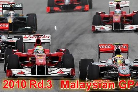 2010年第3戦 マレーシアGP決勝