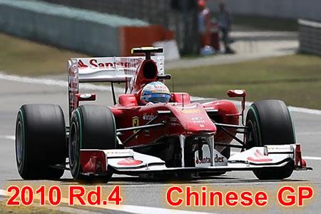 2010年 第4戦 中国GP予選