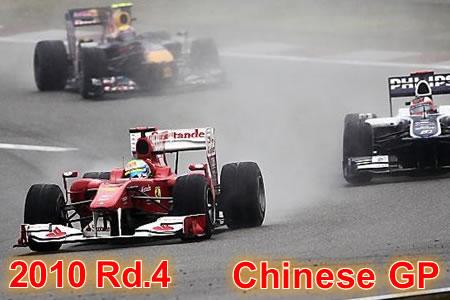 2010年 第4戦 中国GP決勝