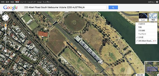 第1戦 オーストラリアGP アルバートパーク・サーキットを空から見よう!