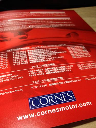 cornes_catalog_2005_02.jpg