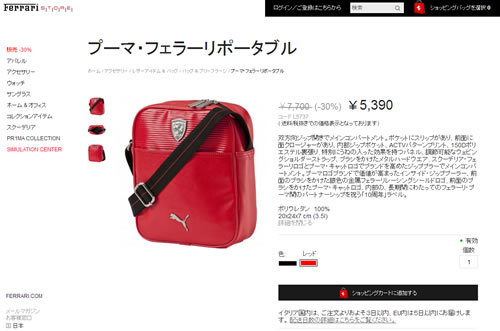 ferrari_store_bag_cap.jpg