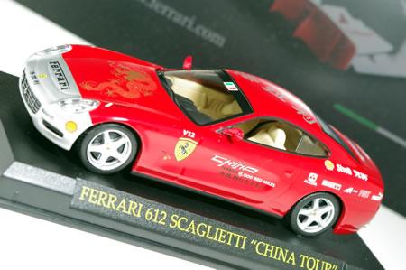 アシェット婦人画報社フェラーリコレクション No.63 フェラーリ612スカリエッティ チャイナツアー