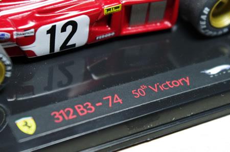 1974年スペインGPでニキ・ラウダ(No.12)が優勝。これがフェラーリ通算50勝。