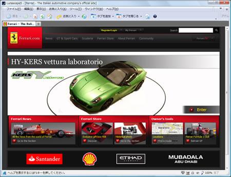 フェラーリが599GTBフィオラノのハイブリッド!