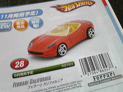 日本語パッケージのNo.28でフェラーリカリフォルニアが8月に発売されますよって事ですね