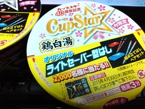 starwars_cupstar_02.jpg