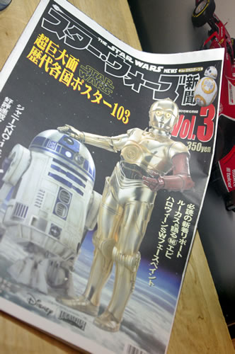 starwars_newspaper_vol3.jpg