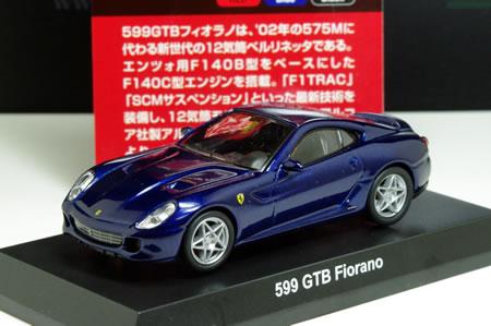 サークルK・サンクスの「フェラーリミニカーコレクション第4弾」のフェラーリ599GTBフィオラノ~!