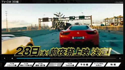 映画『トランスフォーマー/ダークサイド・ムーン』にフェラーリ458イタリアが!