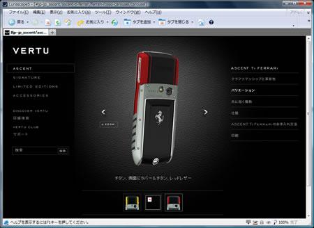 高級携帯電話ブランドVertuからフェラーリ携帯発売。