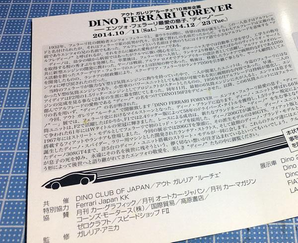 20141011_dinoforever_03.jpg