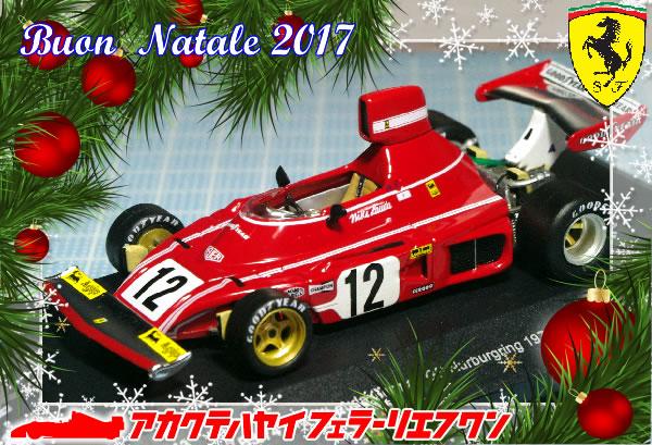 2017natale_akahaya_312b3.jpg