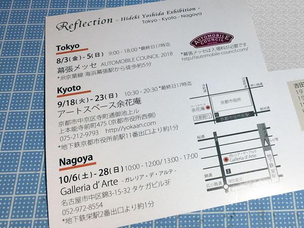 20180805_reflection_03.jpg