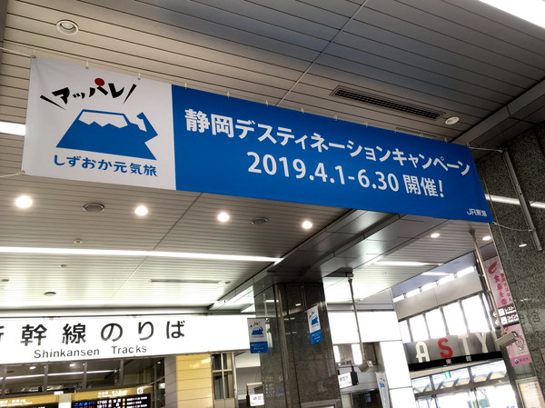 2019_shizuoka.JPG