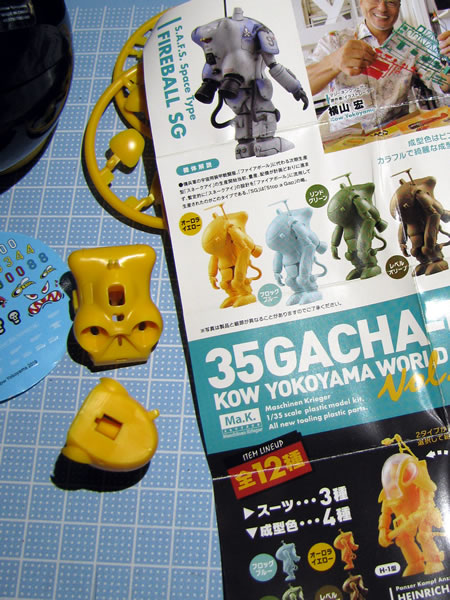 35gachanen_vol2_fireball_sg_04.jpg