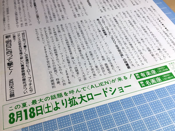 alien_chirashi_ura.jpg