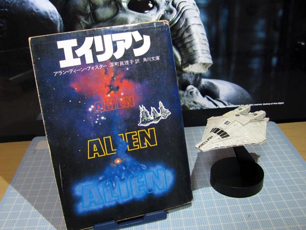 alien_novel_01.jpg